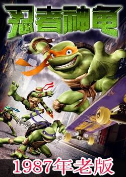 忍者神龟1987国语版