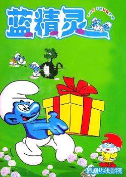 蓝精灵1981国语