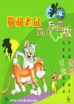 猫和老鼠四川方言版