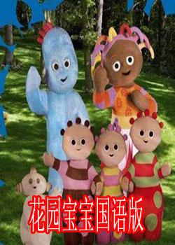 花园宝宝国语版