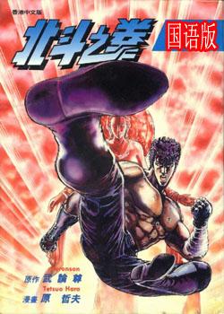 北斗神拳1984
