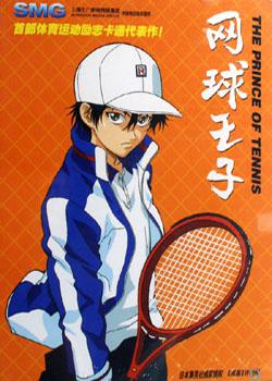 网球王子国语