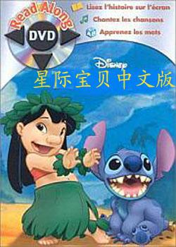星际宝贝中文版