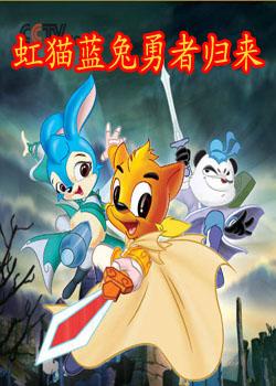 虹猫蓝兔勇者归来