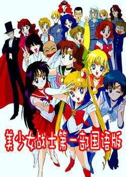 美少女战士第一部国语版